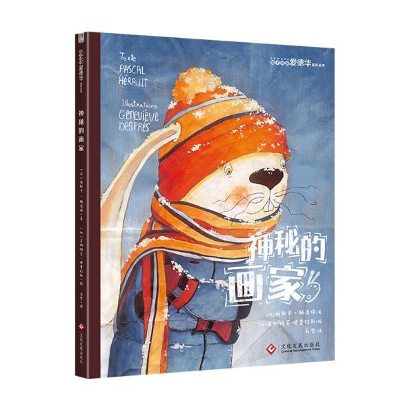 神秘的画家9787514227338_帕斯卡·赫洛特 著;吉纳维图片