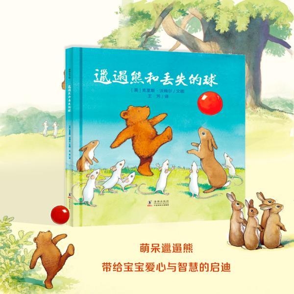 耕林童书馆:邋遢熊和丢失的球(精装绘本)