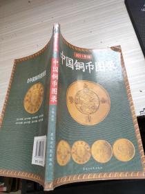 中国铜币图录(2011年新版)
