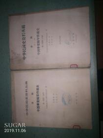 中華民國史資料叢稿譯稿中國事變陸軍作戰史第一卷第二分冊、第二卷第二分冊共2冊售