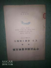 中華民國史資料叢稿譯稿匯豐-香港上海銀行