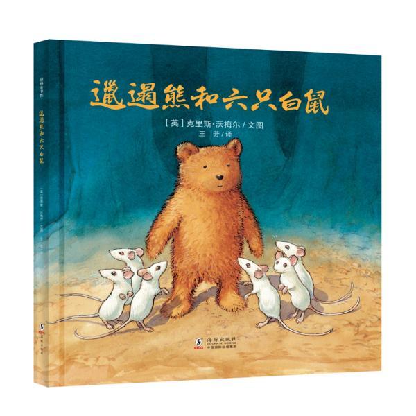 耕林童书馆:邋遢熊和六只白鼠(精装绘本)