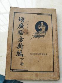 中医,增广验方新编下册