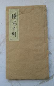 """[Gupin] Woodcut edition of Ming Dynasty or early Qing Dynasty """"Newly Engraved Huang Shi Gong Bi Chuan Yang Zhai will use"""" Volume III, Volume IV, two volumes bound. Famous and rare Yangzhai Feng Shui masterpiece, there are many exquisite illustrations of Yangzhai's orientation. Yangzhai Feng Shui Book Collection! Solitary product! Super rare sale of rare books in the Ming Dynasty or early Qing Dynasty"""