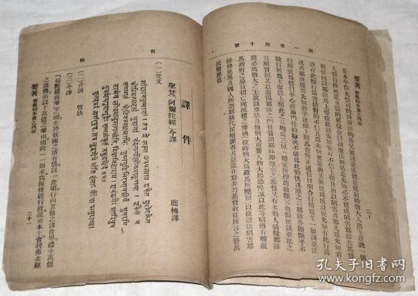 """Religious Periodicals and Magazines of the Republic of China: """"Philosophy, Volume 19, No. 10, 1922"""", a large 32 format, one 44-page book (without cover, published by Shandong Jinan Moral Newspaper Publishing House)."""