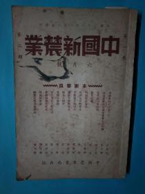 中国新农业第一卷第二期 1937年有翰章的《兰与蕙》连载兰之品名-兰花春蕙兰品种介绍