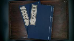 大连《满洲报》于民国十五年九月一日连载。 《南金乡土志》大连地区第一本乡志。
