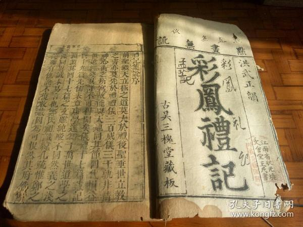 """Late Ming and Early Qing Dynasty Ancient Wu Sanhuai Tang Jinling Kuibi transcript """"Cai Feng Li Ji"""" a complete book of ten thick! Look at the picture!"""