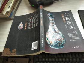 陶瓷篇-古玩图鉴