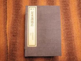 线装书  全图足本  《荡寇志》   十六卷七十回     一函   新配函套