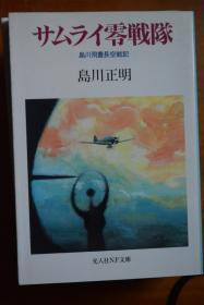 日文原版  光人社NF文庫《サムライ零戦隊》零戰武士   島川飛曹長空戰記錄