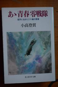 日文原版  光人社NF文庫《あゝ青春零戦隊―猛烈に生きた二十歳の青春》啊!青春零戰隊   戰火中活著的20歲的青春  較多圖片。