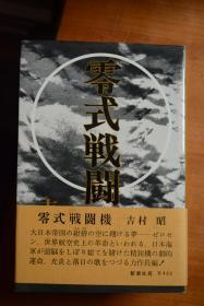 日文原版  《零式戦闘機》吉村昭 作品  32開本硬精裝
