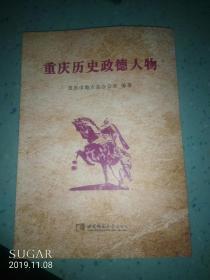 重慶歷史政德人物