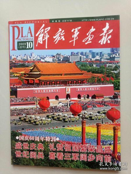 建国六十周年大阅兵-解放军画报阅兵专刊,大型阅兵画册