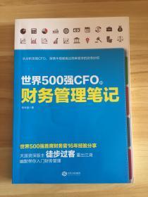 世界500強CFO的財務管理筆記