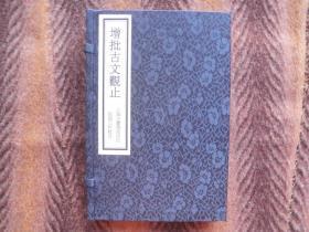 线装书  《增批古文观止》     一函  全十二卷   合订六册   上海天宝书局石印  函套新配