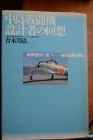 日文原版  光人社《中島戦闘機設計者の回想―戦闘機から「剣」へ 航空技術の闘い》  32開本硬精裝  較多圖片