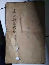 手稿:周子厚,履冰韵语残稿