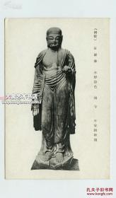 清代民國同期明信片,日本平安朝初期木雕橘寺羅漢雕塑,國寶級佛教造像老明信片。