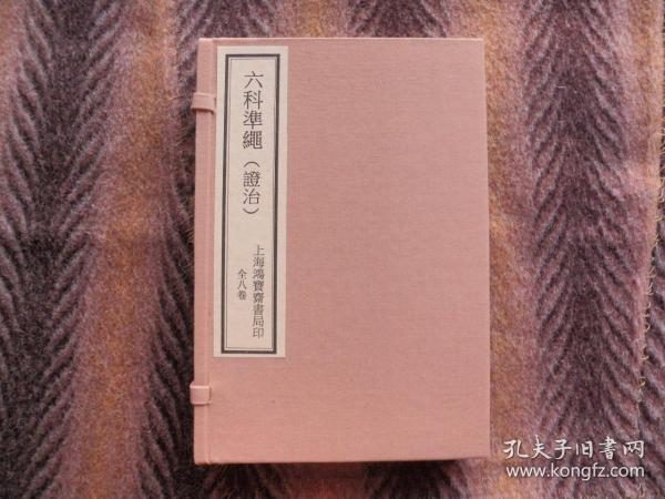 线装书  《六科准绳(证治)》     一函  全八卷   合订六册   上海鸿宝斋书局石印  函套新配