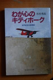 日文原版  光人社NF文庫《わが心のキティホーク 世界航空史跡探訪 》世界航空史重要紀念地探訪記錄  較多圖片
