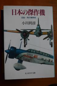 日文原版  光人社NF文庫《日本的杰作機  圖說 飛行機事典》圖冊!