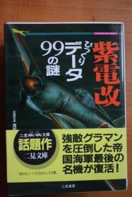 日文原版  《紫電改びっくりデータ99の謎 最強機のすべて》紫電改驚人數據的99個迷  最強戰斗機的全部  較多圖片