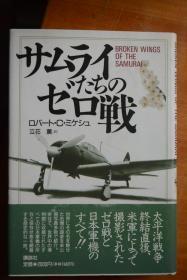 日文原版  《サムライたちのゼロ戦》武士們的零式戰斗機  32開本硬精裝  全圖