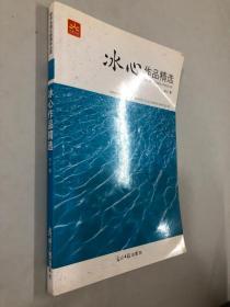 初中生语文新课标必读 冰心作品精选