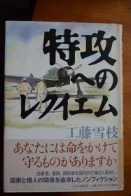 日文原版  《特攻へのレクイエム あなたには命をかけて守るものがありますか》特攻鎮魂曲  你有拼上性命去保護的東西嗎?  32開本硬精裝