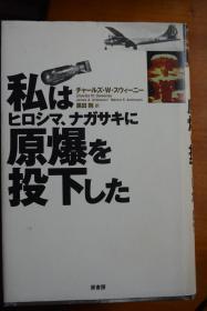 日文原版  《私はヒロツマ、ナガサキに原爆な投下しに》我向廣島、長崎投下了原子彈  32開本硬精裝