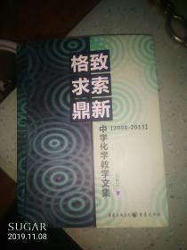 格致求索鼎新:中學化學教學文集(2008-2013)