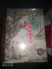 中國貼敷治療學(第二版)