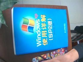Windows XP使用详解( SP2版)