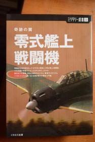 日文原版《軍事叢書》NO.2《奇跡之翼  零式艦上戰斗機》  大32開本大量圖片