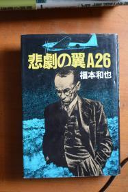 日文原版  《悲劇之翼A26》日本航程14000公里的超長距離飛機A26的故事  32開本硬精裝