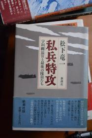 日文原版  《私兵特攻 宇垣纒長官と最後の隊員たち》  宇垣纏長官與他最后的隊員們  32開本硬精裝