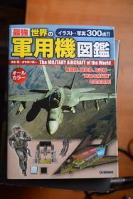 日文原版 學研《世界的軍用機圖鑒》古今日外軍機全圖鑒      小32開本全彩圖