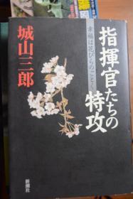日文原版  《指揮官たちの特攻―幸福は花びらのごとく》指揮官們的特攻  幸福如同花瓣  32開本硬精裝