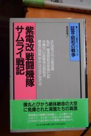 日文原版  光人社《「紫電改」戦闘機隊サムライ戦記》紫電改戰斗機隊的武士戰記  32開本硬精裝