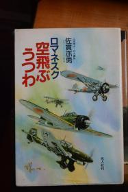 日文原版  光人社NF文庫《ロマネスク  空飛ぶうつわ》空中飛行  世界航空史話  佐貫亦男 作品  較多圖片