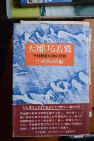 日文原版  《天翔ける若鷲》飛翔的青年小鷲  日本預科練飛行員最前線的自殺攻擊的記錄  32開本硬精裝