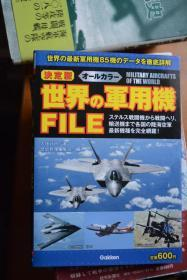 日文原版 學研《世界的軍用機檔案》小32開本全彩圖