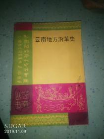 云南地方沿革史