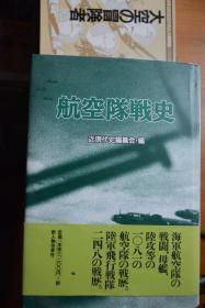 日文原版  《航空隊戰史》簡明日本陸/海軍航空隊全戰隊加全戰歷   大32開本硬精裝大量圖片