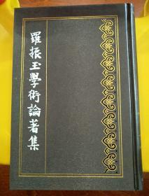 羅振玉學術論著集(套裝全16冊)(一版一印)