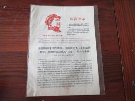 《迎著階級斗爭風浪,全面落實毛主席的最新指示,把連隊建設成為三忠于的戰斗集體》(樣本)三支兩軍 活學活用毛澤東思想積極分子代表大會發言材料