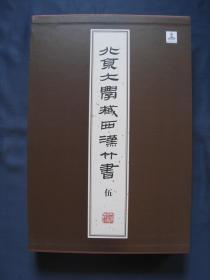 北京大學藏西漢竹書(伍)5  大開精裝本全一冊 上海古籍出版社2014年一版一印