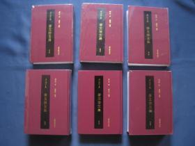 唐文治文集  精裝本全六冊 上海古籍出版社2018年一版一印 私藏好品